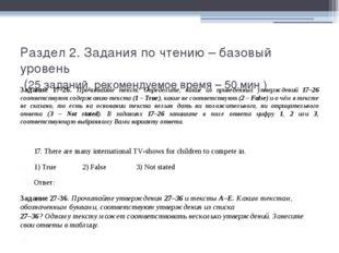 Раздел 2. Задания по чтению – базовый уровень (25 заданий, рекомендуемое врем