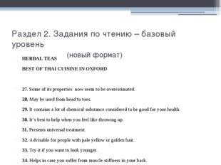 Раздел 2. Задания по чтению – базовый уровень (новый формат) HERBAL TEAS BEST