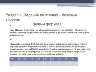 Раздел 2. Задания по чтению – базовый уровень (новый формат) A Lime Blossom.
