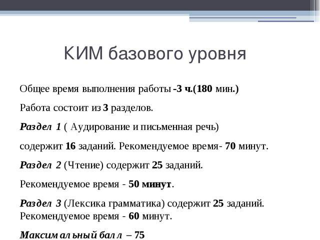 КИМ базового уровня Общее время выполнения работы -3 ч.(180 мин.) Работа сос...