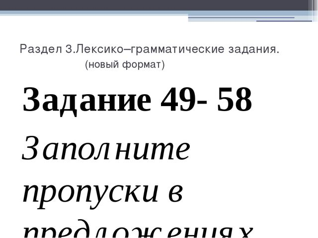 Раздел 3.Лексико–грамматические задания. (новый формат) Задание 49- 58 Заполн...