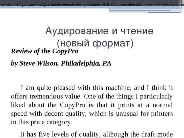 Аудирование и чтение (новый формат) Review of the CopyPro by Steve Wilson, P...