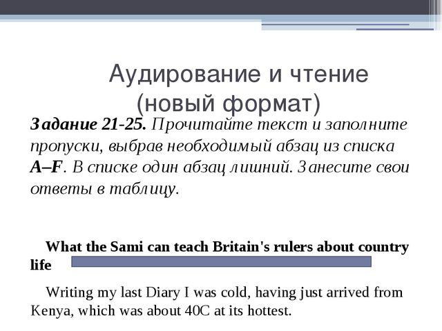 Аудирование и чтение (новый формат) Задание 21-25. Прочитайте текст и заполн...