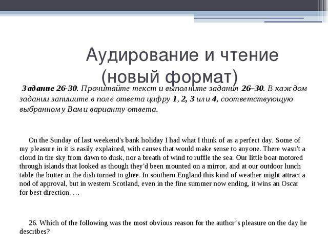 Аудирование и чтение (новый формат) Задание 26-30. Прочитайте текст и выполн...