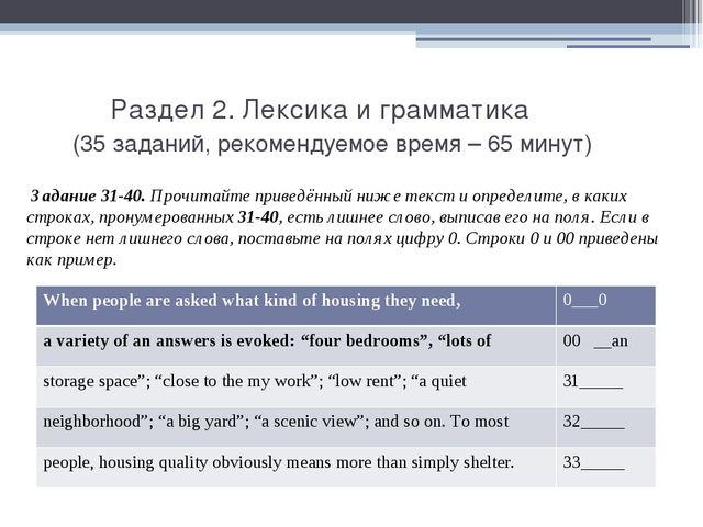 Раздел 2. Лексика и грамматика (35 заданий, рекомендуемое время – 65 минут)...