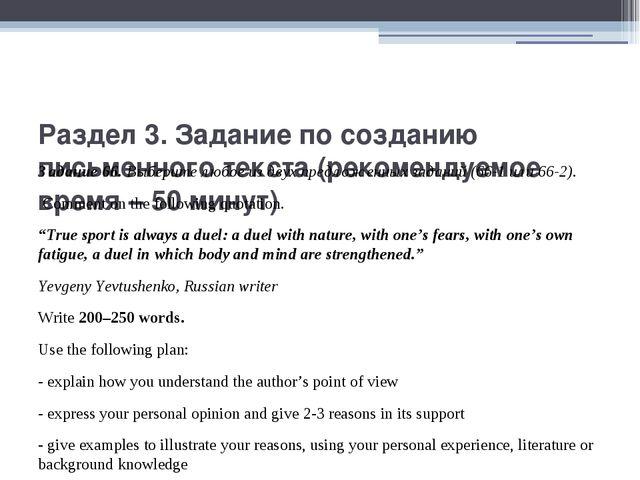 Раздел 3. Задание по созданию письменного текста (рекомендуемое время – 50 м...