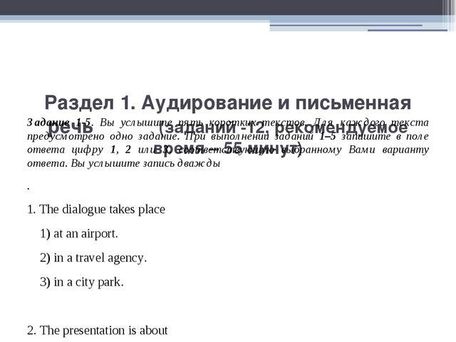 Раздел 1. Аудирование и письменная речь (заданий -12, рекомендуемое время –...