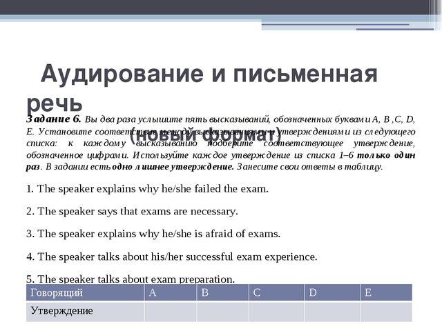 Аудирование и письменная речь (новый формат) Задание 6. Вы два раза услышите...