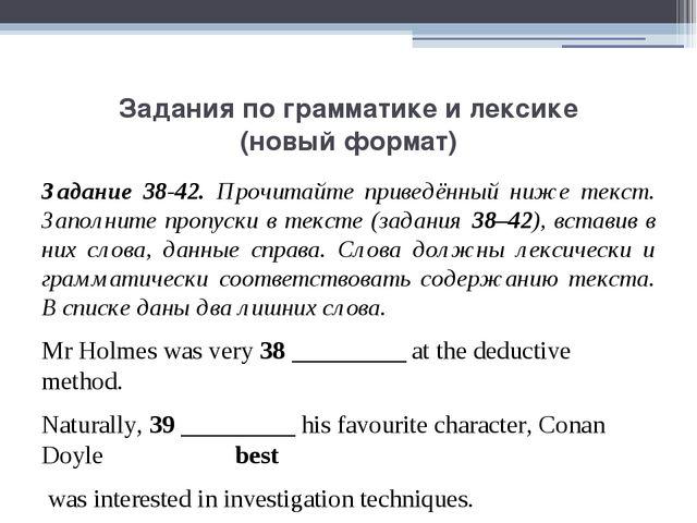 Задания по грамматике и лексике (новый формат) Задание 38-42. Прочитайте прив...