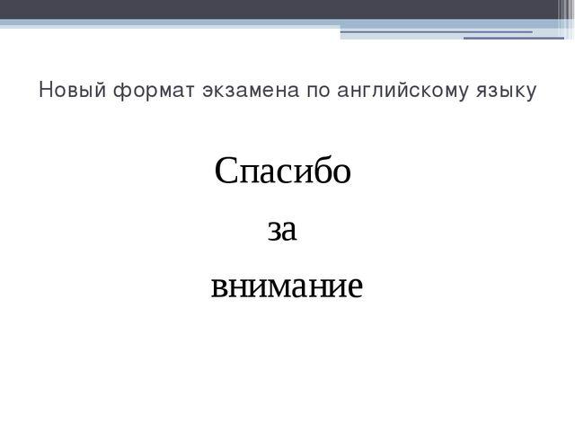 Новый формат экзамена по английскому языку Спасибо за внимание