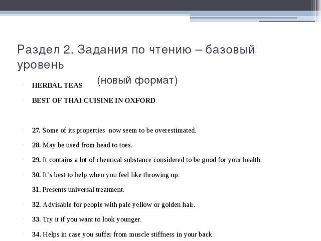 Раздел 2. Задания по чтению – базовый уровень (новый формат) HERBAL TEAS BEST...