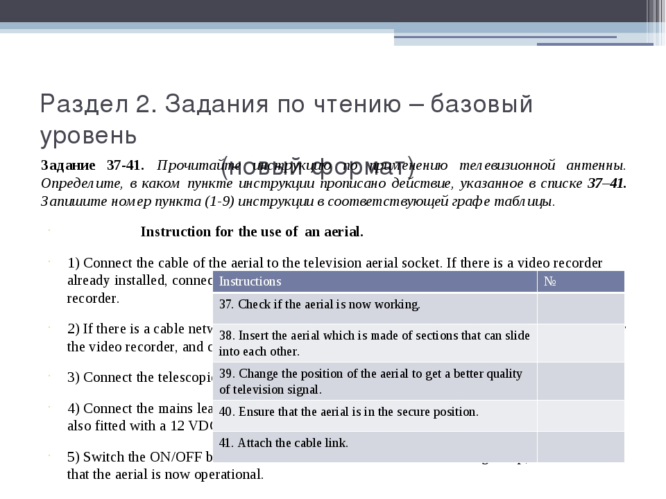 Раздел 2. Задания по чтению – базовый уровень (новый формат) Задание 37-41. П...