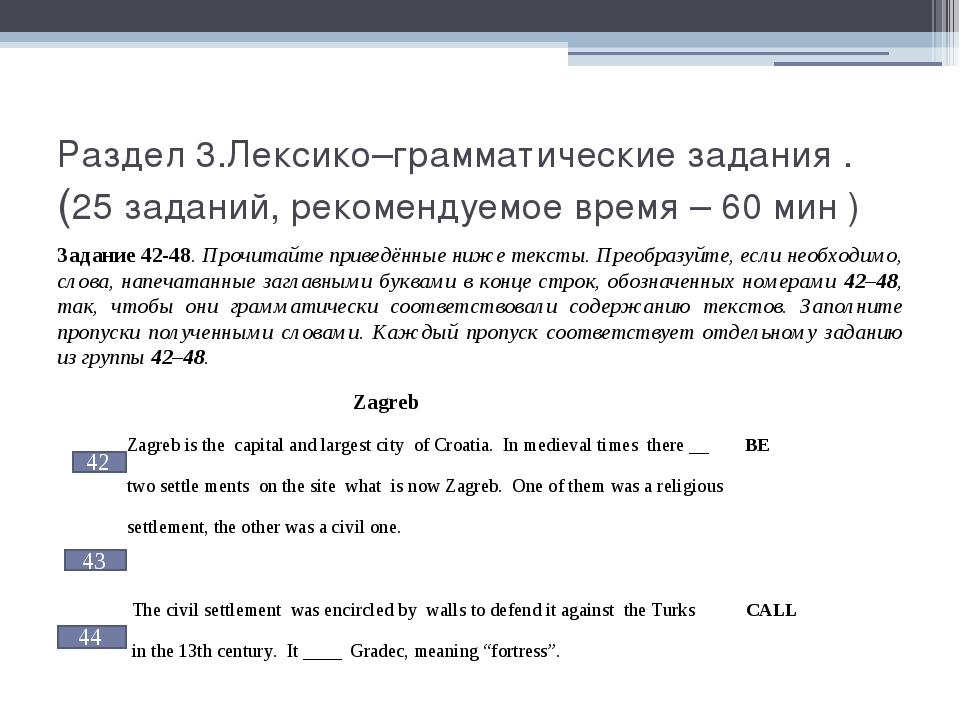 Раздел 3.Лексико–грамматические задания . (25 заданий, рекомендуемое время –...