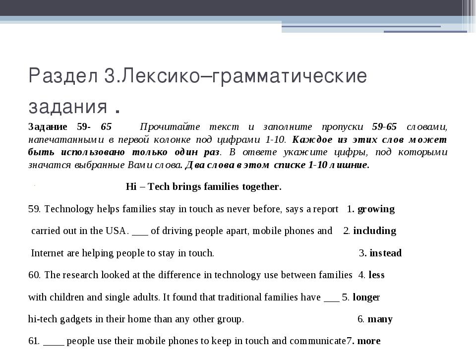 Раздел 3.Лексико–грамматические задания . Задание 59- 65 Прочитайте текст и з...