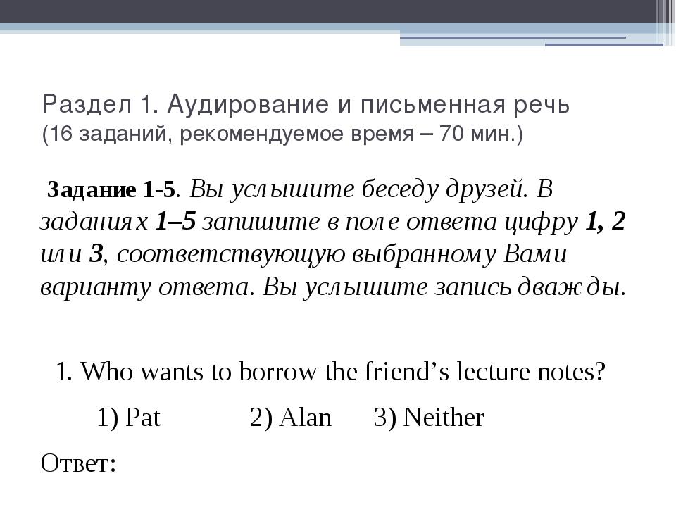 Раздел 1. Аудирование и письменная речь (16 заданий, рекомендуемое время – 70...