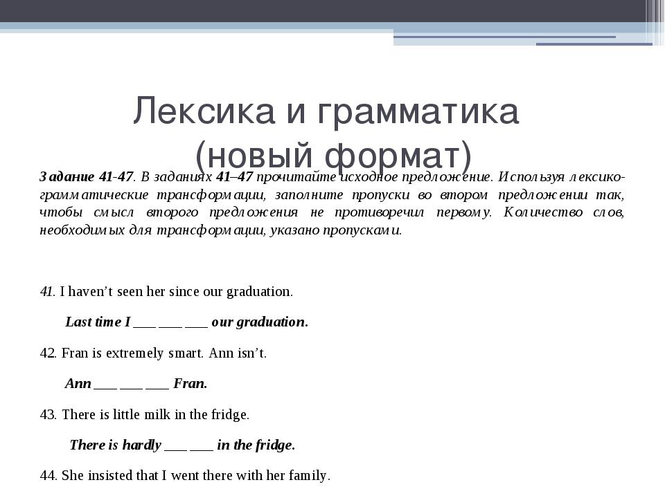 Лексика и грамматика (новый формат) Задание 41-47. В заданиях 41–47 прочитай...