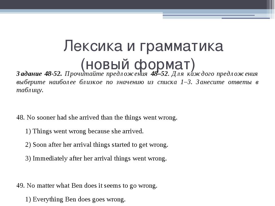 Лексика и грамматика (новый формат) Задание 48-52. Прочитайте предложения 48...