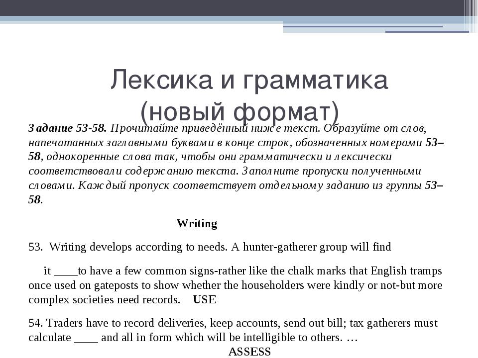 Лексика и грамматика (новый формат) Задание 53-58. Прочитайте приведённый ни...