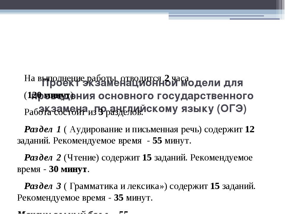 Проект экзаменационной модели для проведения основного государственного экза...