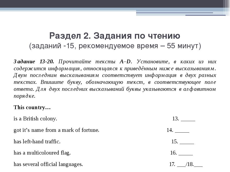 Раздел 2. Задания по чтению (заданий -15, рекомендуемое время – 55 минут) Зад...