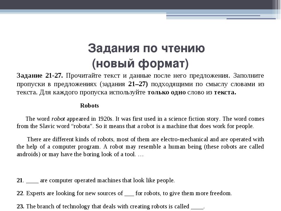Задания по чтению (новый формат) Задание 21-27. Прочитайте текст и данные по...