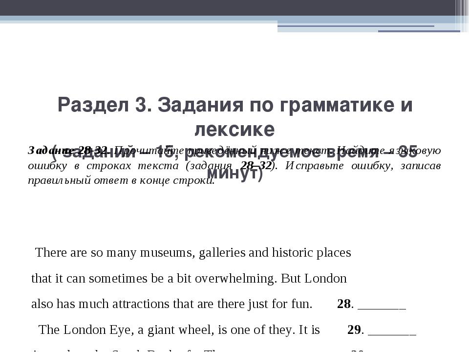Раздел 3. Задания по грамматике и лексике ( заданий – 15, рекомендуемое врем...