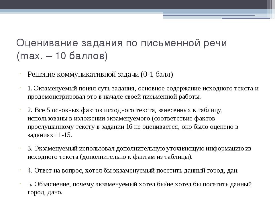 Оценивание задания по письменной речи (max. – 10 баллов) Решение коммуникатив...