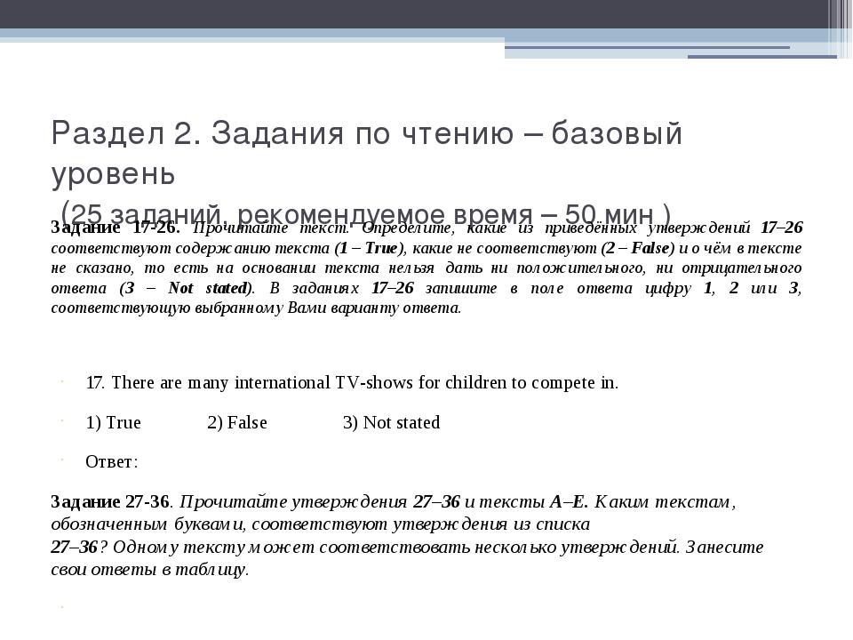 Раздел 2. Задания по чтению – базовый уровень (25 заданий, рекомендуемое врем...