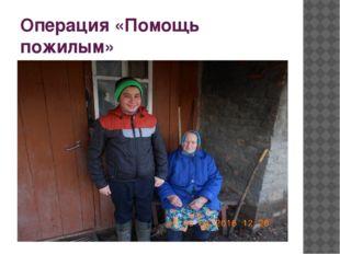 Операция «Помощь пожилым»
