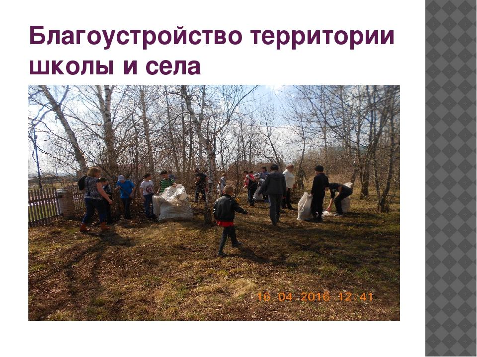 Благоустройство территории школы и села