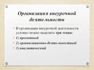 Организация внеурочной деятельности В организации внеурочной деятельности усл