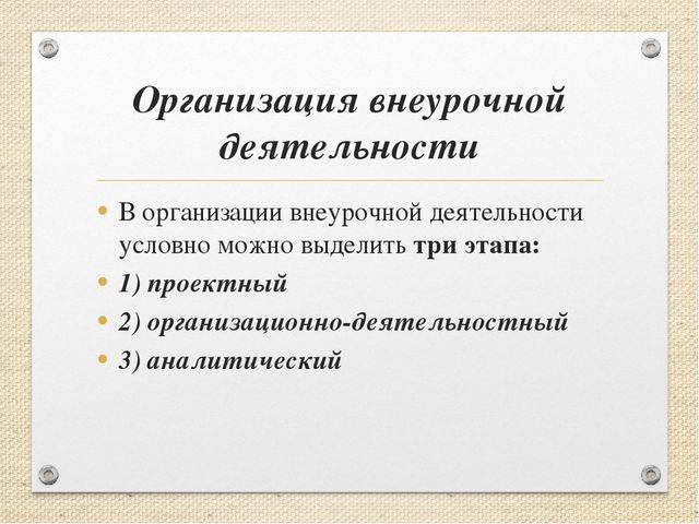 Организация внеурочной деятельности В организации внеурочной деятельности усл...