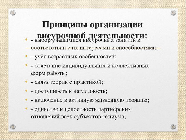 Принципы организации внеурочной деятельности: - выбор учащимися внеурочных за...