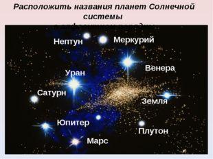 Расположить названия планет Солнечной системы в алфавитном порядке: Меркурий