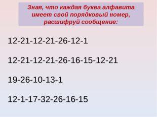 Зная, что каждая буква алфавита имеет свой порядковый номер, расшифруй сообще