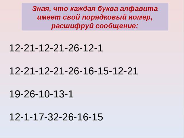 Зная, что каждая буква алфавита имеет свой порядковый номер, расшифруй сообще...