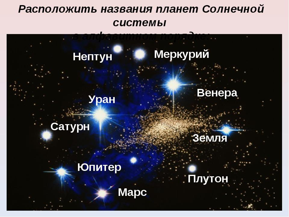 Расположить названия планет Солнечной системы в алфавитном порядке: Меркурий...