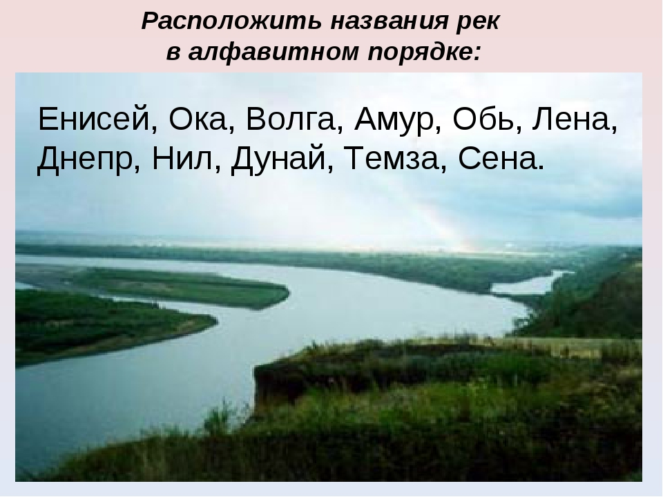 Расположить названия рек в алфавитном порядке: Енисей, Ока, Волга, Амур, Обь,...