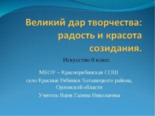 МБОУ – Краснорябинская СОШ село Красные Рябинки Хотынецкого района, Орловской