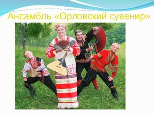 Ансамбль «Орловский сувенир»