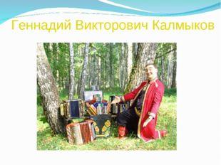 Геннадий Викторович Калмыков