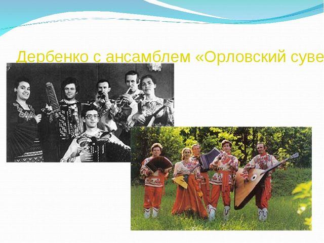 Дербенко с ансамблем «Орловский сувенир»
