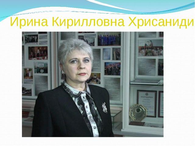 Ирина Кирилловна Хрисаниди