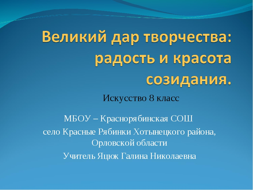 МБОУ – Краснорябинская СОШ село Красные Рябинки Хотынецкого района, Орловской...