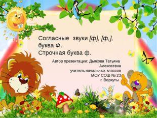 Автор презентации: Дьякова Татьяна Алексеевна учитель начальных классов МОУ С