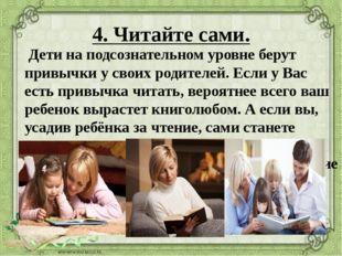 4. Читайте сами. Дети на подсознательном уровне берут привычки у своих родит