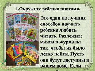 1.Окружите ребенка книгами. Это один из лучших способов научить ребенка любит