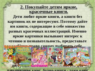 2. Покупайте детям яркие, красочные книги. Дети любят яркие книги, а книги бе