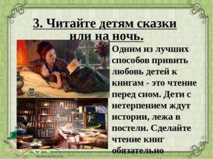 3. Читайте детям сказки или на ночь. Одним из лучших способов привить любовь