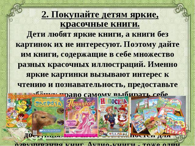 2. Покупайте детям яркие, красочные книги. Дети любят яркие книги, а книги бе...